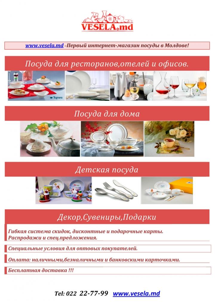 www.vesela.md – Primul shop online de Veselă din Moldova!